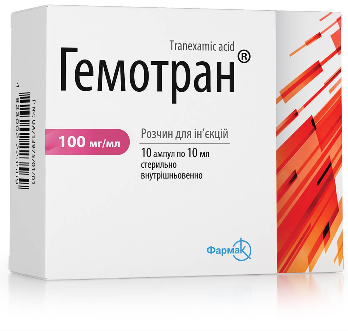 Гемотран®100 мг