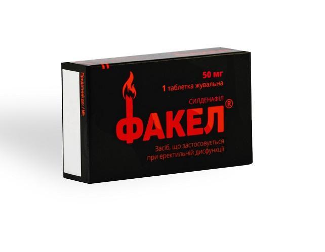 Факел 50 мг