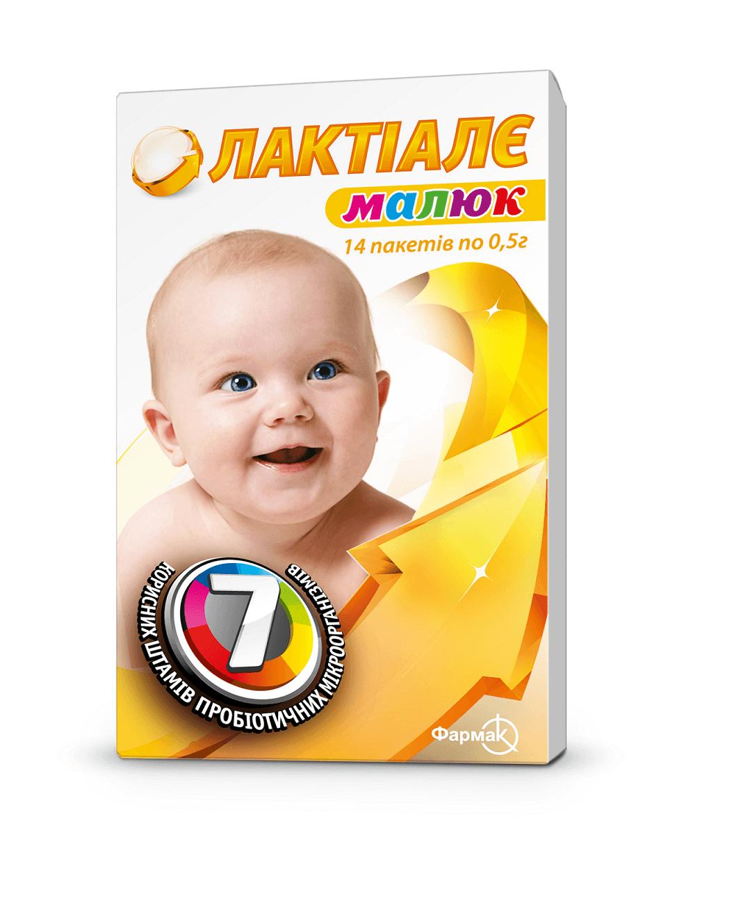 Лактіалє® малюк формула