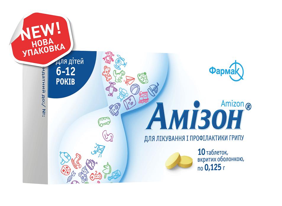 Amizon 0.125 g