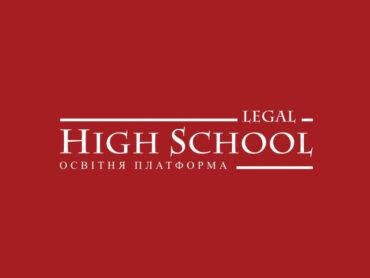 High School Фармак