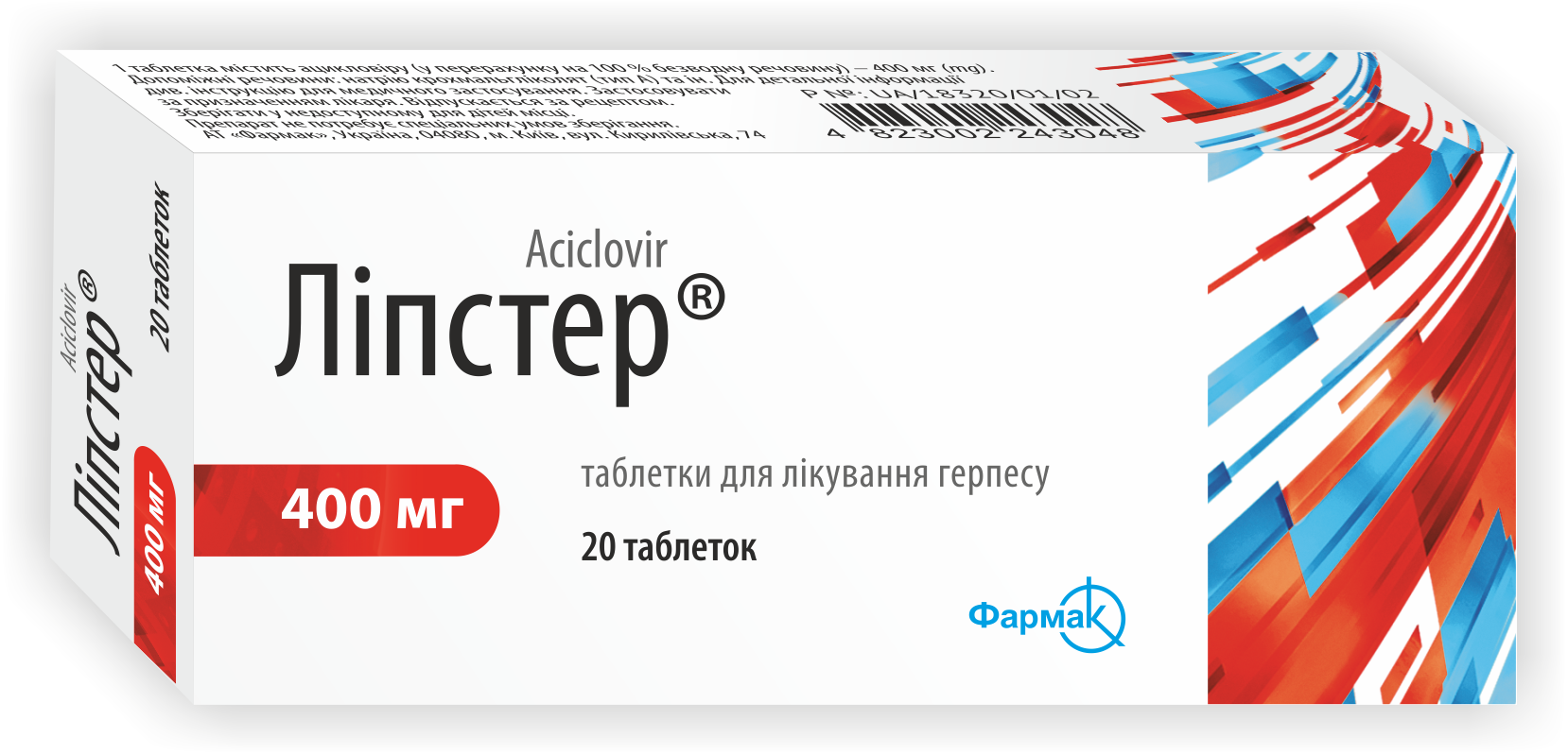 Липстер® (таблетки)